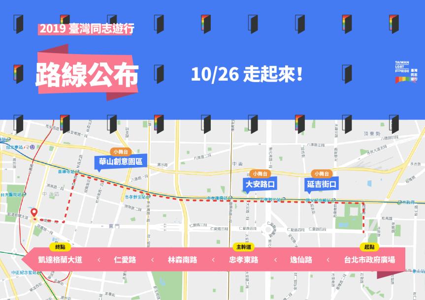 遊行路線圖_網路