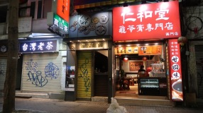 How the establishments look here.